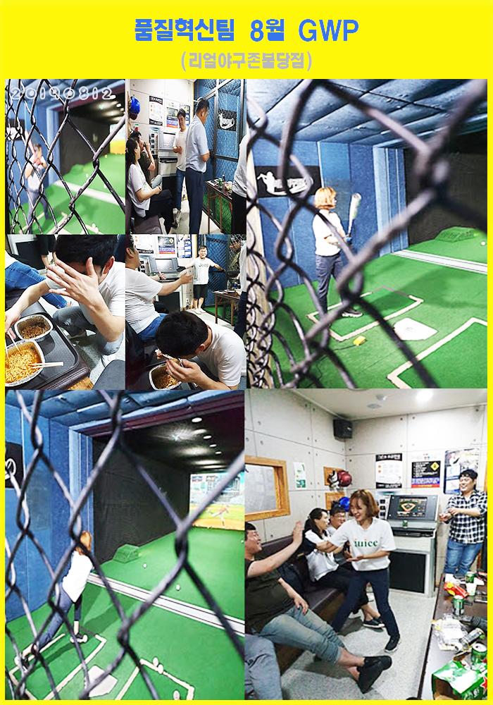품질혁신팀-GWP-3.jpg